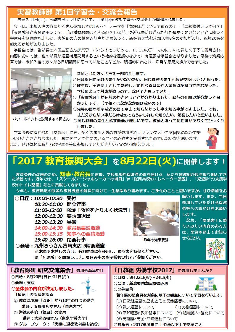 実習教師部「学習会・交流会」を開催しました!(報告)